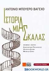 Ιστορία μιας σκάλας