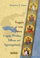 Γνωριμία με τους Αγίους Στερεάς Ελλάδος, Εύβοιας και Αργοσαρωνικού