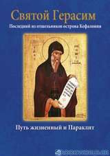 Святой Герасим