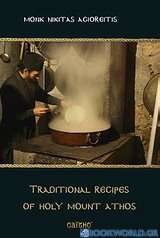 Traditional Recipes of Holy Mount Athos