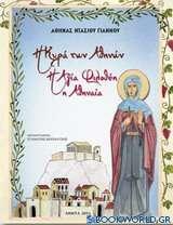 Η Κυρά των Αθηνών, η Αγία Φιλοθέη η Αθηναία