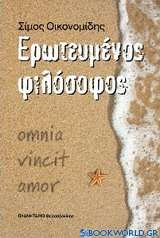 Ερωτευμένος φιλόσοφος
