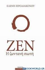 Ζεν, η ζωντανή σιωπή