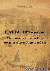 Πάτρα 19ος αιώνας