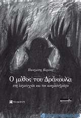 Ο μύθος του Δράκουλα στη λογοτεχνία και τον κινηματογράφο