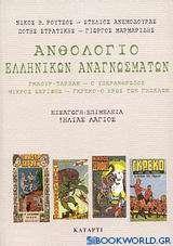 Ανθολόγιο ελληνικών αναγνωσμάτων