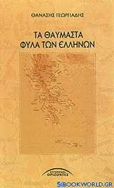 Τα θαυμαστά φύλα των Ελλήνων