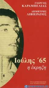 Ιούλης '65