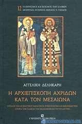 Η αρχιεπισκοπή Αχριδών κατά τον μεσαίωνα