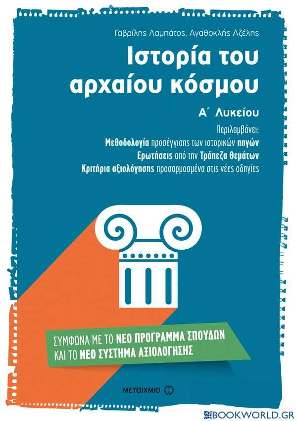 Ιστορία του αρχαίου κόσμου Α΄ λυκείου