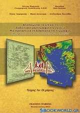 Αξιοποιώντας τα GIS για τη διδακτική χαρτογραφία στο σχολείο: Μια πρόταση για τη διδασκαλία της γεωγραφίας