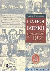 Γιατροί και ιατρική στην Επανάσταση του 1821