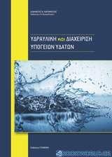 Υδραυλική και διαχείριση υπογείων υδάτων