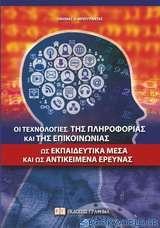 Οι τεχνολογίες της πληροφορίας και της επικοινωνίας ως εκπαιδευτικά μέσα και ως αντικείμενα έρευνας