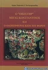 Ο οικιστήρ μέγας Κωνσταντίνος και ο ολοπόρφυρος κίων του φόρου