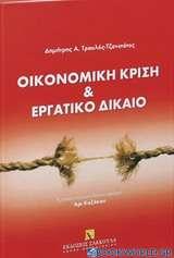 Οικονομική κρίση και εργατικό δίκαιο