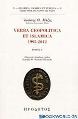 Verba geopolitica et islamica 1995-2012