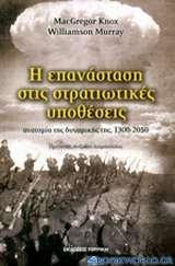 Η επανάσταση στις στρατιωτικές υποθέσεις