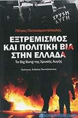 Εξτρεμισμός και πολιτική βία στην Ελλάδα