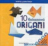10 θαλασσινά origami