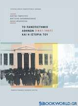 Το Πανεπιστήμιο Αθηνών και η ιστορία του (1837-1937)