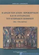Η δράση των αγίων ιεροκηρύκων και οι αντιδράσεις του κυπριακού ποιμνίου (4ος-12ος αιώνας)