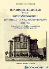 Η ελληνική εκπαίδευση στην Κωνσταντινούπολη την περίοδο του Α΄παγκοσμίου πολέμου (1914-1918)
