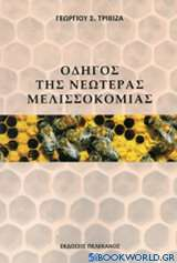 Οδηγός της νεωτέρας μελισσοκομίας