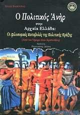 Ο πολιτικός ανήρ στην αρχαία Ελλάδα