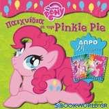 Παιχνίδια με την Pinkie Pie