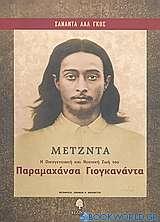 Μέτζντα