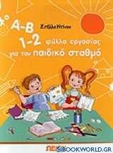 Α-Β 1-2, φύλλα εργασίας για τον παιδικό σταθμό