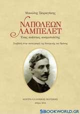 Ναπολέων Λαμπελέτ