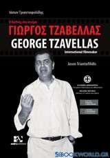 Γιώργος Τζαβέλας, Ο διεθνής του σινεμά