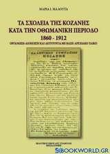 Τα σχολεία της Κοζάνης κατά την οθωμανική περίοδο 1860-1912