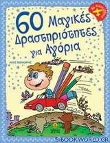 60 μαγικές δραστηριότητες για αγόρια