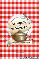 Οι συνταγές της γιαγιάς Μαρίας