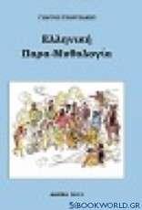 Ελληνική παρα-μυθολογία