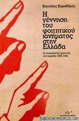 Η γέννηση του φοιτητικού κινήματος στην Ελλάδα