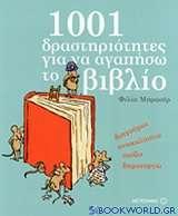 1001 δραστηριότητες για να αγαπήσω το βιβλίο