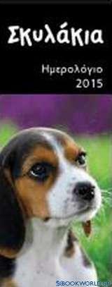 Ημερολόγιο 2015, Σκυλάκια