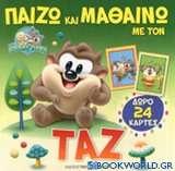 Παίζω και μαθαίνω με τον Ταζ