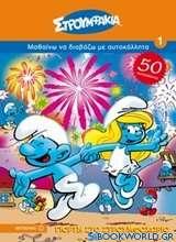 Γιορτή στο Στρουμφοχωριό