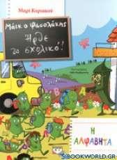 Μάικ ο Φασολάκης: Ήρθε το σχολικό
