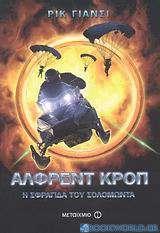 Άλφρεντ Κροπ: Η σφραγίδα του Σολομώντα