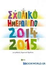 Σχολικό ημερολόγιο 2014-2015