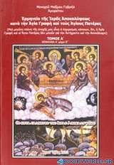 Ερμηνεία της Ιεράς Αποκαλύψεως κατά την Αγία Γραφή και τους Αγίους Πατέρες