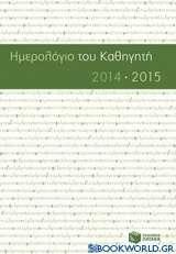 Ημερολόγιο του καθηγητή 2014-2015