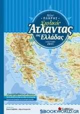 Νέος πλήρης σχολικός άτλαντας της Ελλάδας