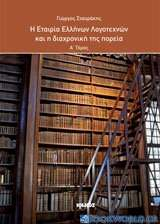 Η Εταιρεία Ελλήνων Λογοτεχνών και η διαχρονική της πορεία